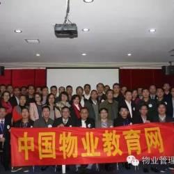 中国物业教育网第三届物业教育大讲坛活动圆满成功