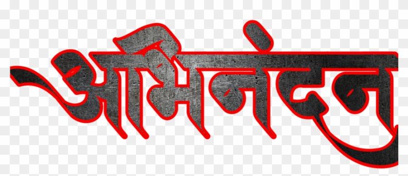 Download Tren Untuk Birthday Banner Png Marathi Hd Download - Erlie ...