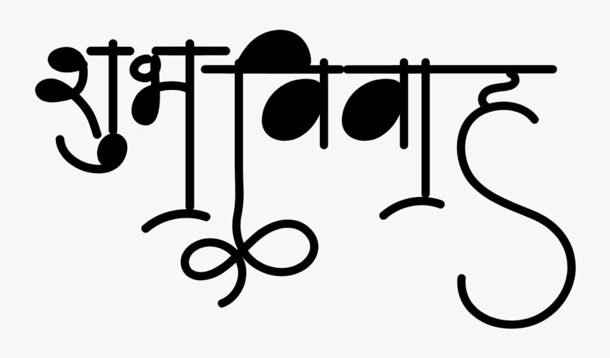 Shubh Vivah Logo Wedding Clipart Indian Design Hd Png Download Transparent Png Image Pngitem
