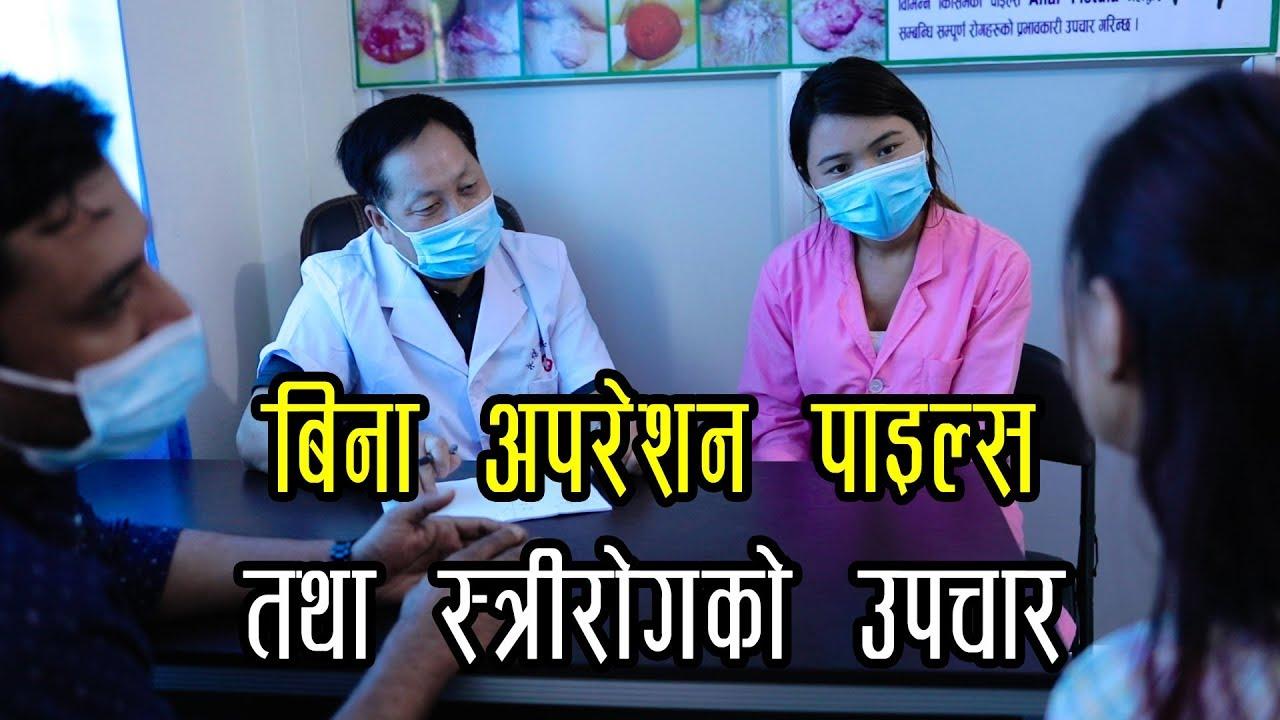बिना अपरेशन ग्यारेन्टीका साथ पाइल्स रोगको उपचार अब हुवाई इन्टरनेसनल हस्पिटलमा [भिडियो]