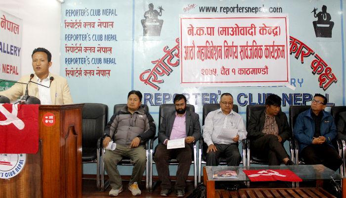 नेकपा (माओवादी केन्द्र)ले भन्यो : विप्लव नेकपा विरुद्धको प्रतिवन्ध तत्काल खारेज गरियोस