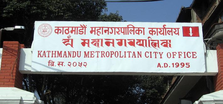 सार्वजनिक जग्गा खोजी गर्दै काठमाडौँ  महानगर