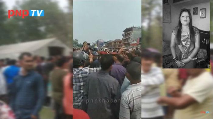 पथरी काण्ड : 'हत्यारा पक्राउ गर' भन्दै सडकमा उत्रिए स्थानीयबासी (भिडियो)