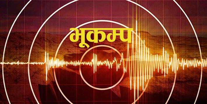 सोलुखुम्बु केन्द्रबिन्दु बनाएर भूकम्प