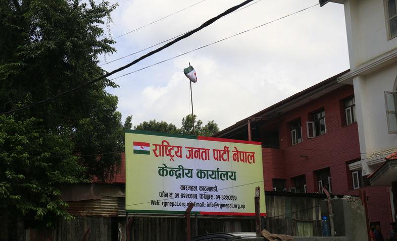 सरकारी जग्गामा राजपा कार्यालय