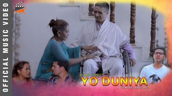 कुमार पौडेलको 'यो दुनिँया' बजारमा (भिडियो सहित)