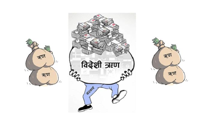 सरकारले एक खर्ब ८० अर्ब रुपैयाँ ऋण लियो