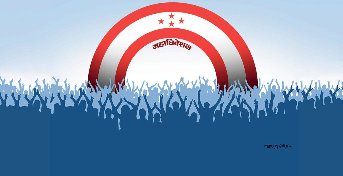 कांग्रेसको कार्यतालिका भत्क्यो, महाधिवेशन अन्योलमा