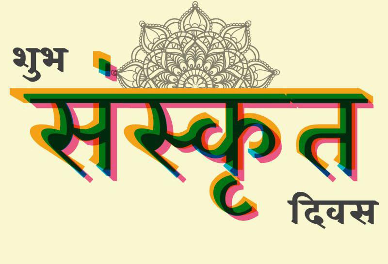 आज चौथो विश्व संस्कृत दिवस मनाइँदै