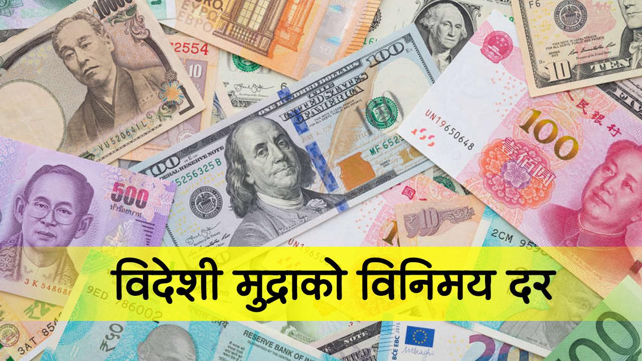 आज कुन देशको मुद्राको विनिमय दर कति छ ? (सूचीसहित)