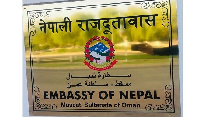 शाहीन चक्रवात : मस्कटमा रहेका नेपालीलाई सतर्कता अपनाउन दूतावासको आग्रह