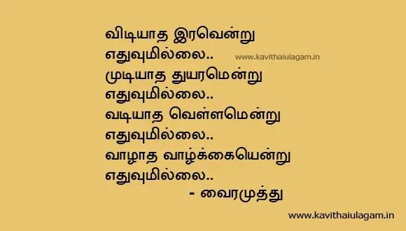 Vairamuthu Books In Pdf