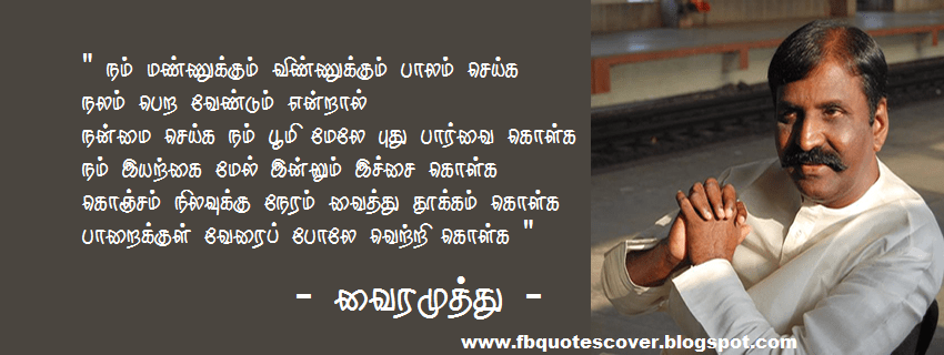 Tamil Movie Wallpapers With Quotes Vairamuthu Poems