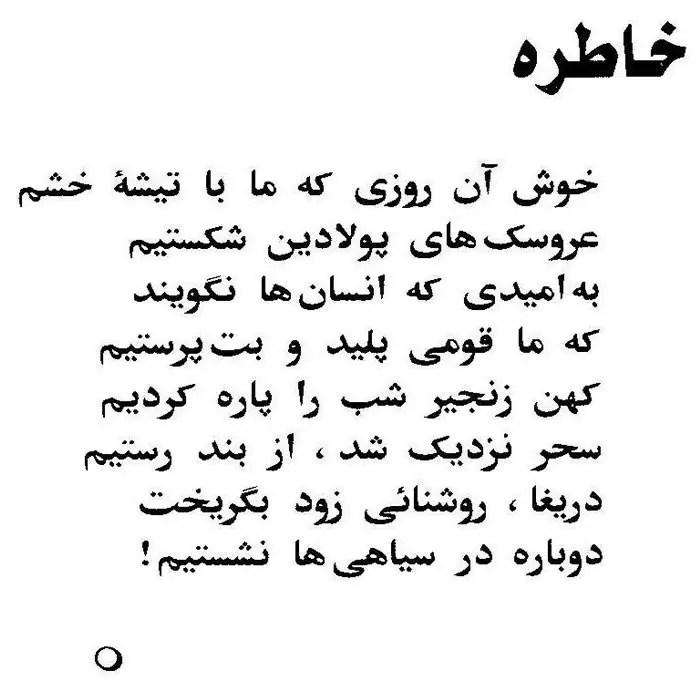 Iranian Poems