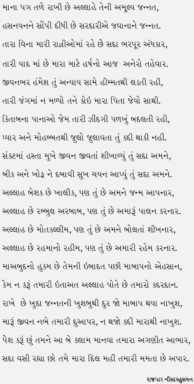 poeme 974