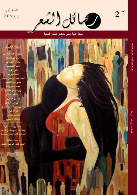 مجلة رسائل الشعر - العدد الثاني