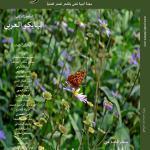 مجلة رسائل الشعر، العدد الثالث