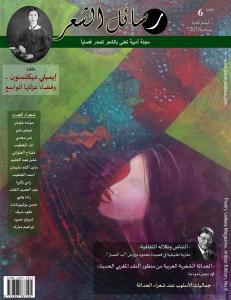 تصفح العدد السادس من مجلة رسائل الشعر