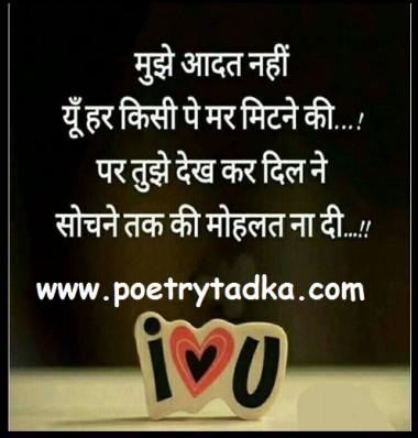 love shayari image in