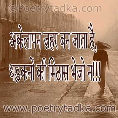 Romantic Wallpaper With Quotes In Hindi Akelapan Hindi Status Poetrytadka