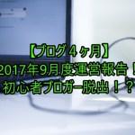 【ブログ4ヶ月】2017年9月度運営報告!初心者ブロガー脱出!?