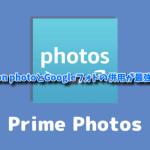 写真保存はAmazon photoとGoogleフォトの併用が最強すぎる!ハードディス クいらない時代がやってきた!