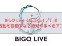 【ライブ配信】BIGO Live(ビゴライブ)とは?→海外活動を目指すアーティストなら絶対やるべきアプリでした!