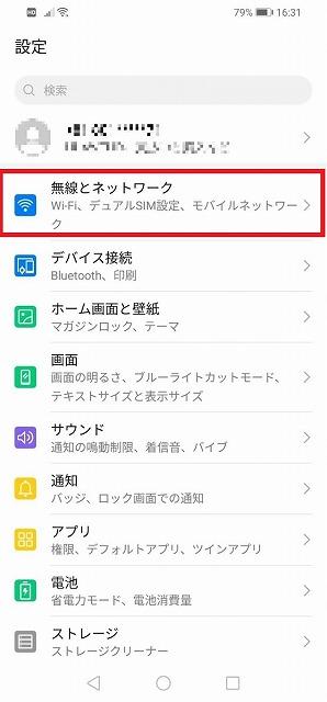 Huawei 設定,テザリング,無線とネットワーク