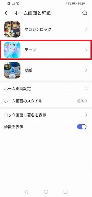 Huawei 設定,ホームテーマ,テーマ