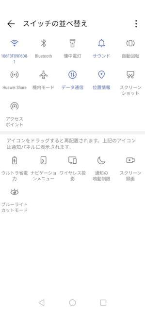 Huawei 設定,ステータスバー