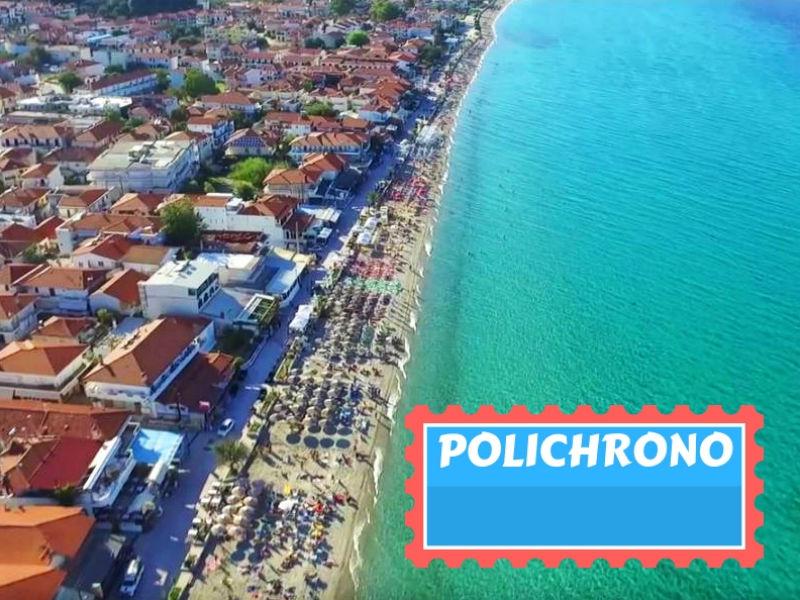 Polichrono - Πολύχρονο Χαλκιδικής