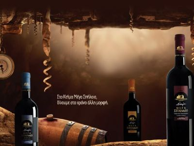 Cavino S.A. | Peloponnese wines | The Vineyards of Peloponnese | Peloponnese Wine Region | Peloponnese Wine Roads | Wines and Grape Varieties of Peloponnese | Peloponnese wineries | Wines from the Peloponnese