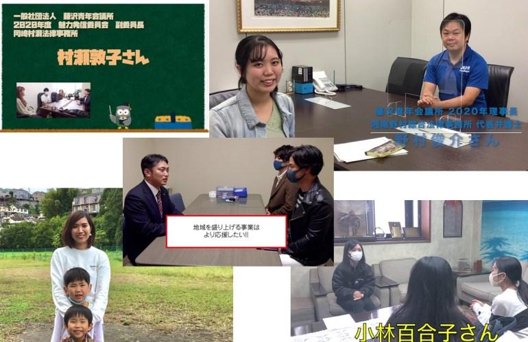 藤沢青年会議所を訪ねて