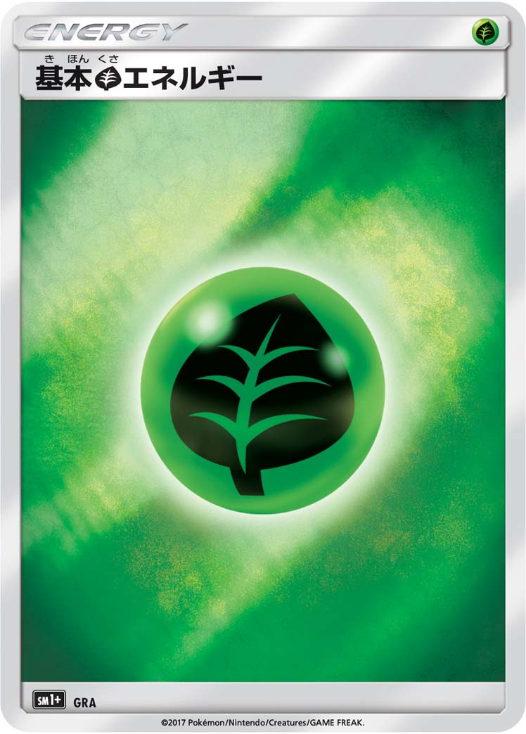 基本草エネルギー ポケモンカードゲーム公式ホームページ