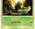 scyther-revived-legends