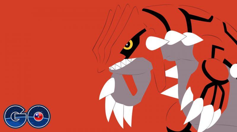 Pokemon GO五星傳說寶可夢!玩家可在各地的道館捕獲固拉多了!如何使用最合適的寶可夢來應戰? - COCO大馬