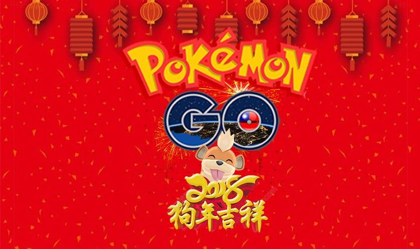 臺灣首個Pokémon GO活動 x 嘉義燈會 ⋆ Pokemon Hubs 寶可夢 GO資訊