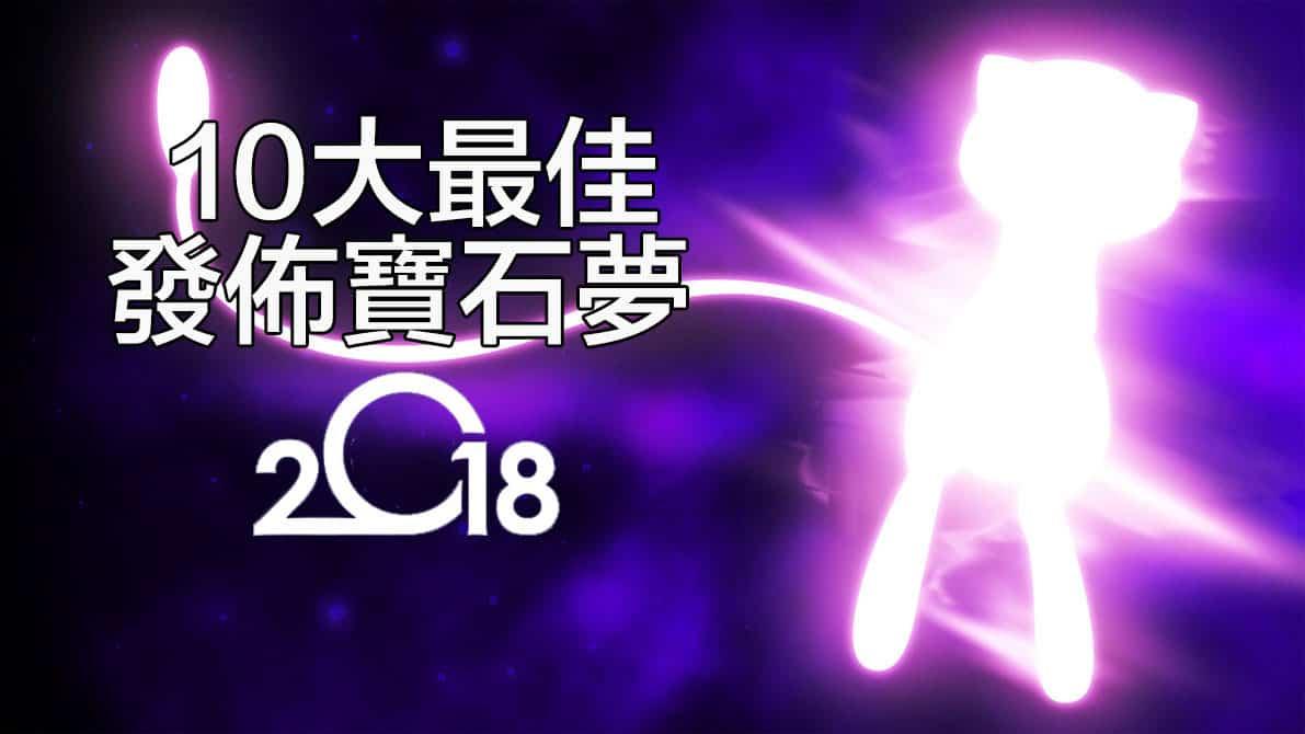 2018發佈的10大寶可夢回顧 ⋆ Pokemon Hubs 寶可夢 GO資訊