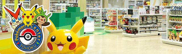 Il Pokémon Center di Tohoku venne aperto il 4 dicembre 2011.