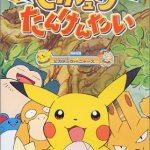 Cortometraggio 02 - Pikachu - il salvataggio