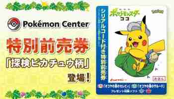 Pokemon Movie Coco Ticket Events In Japan