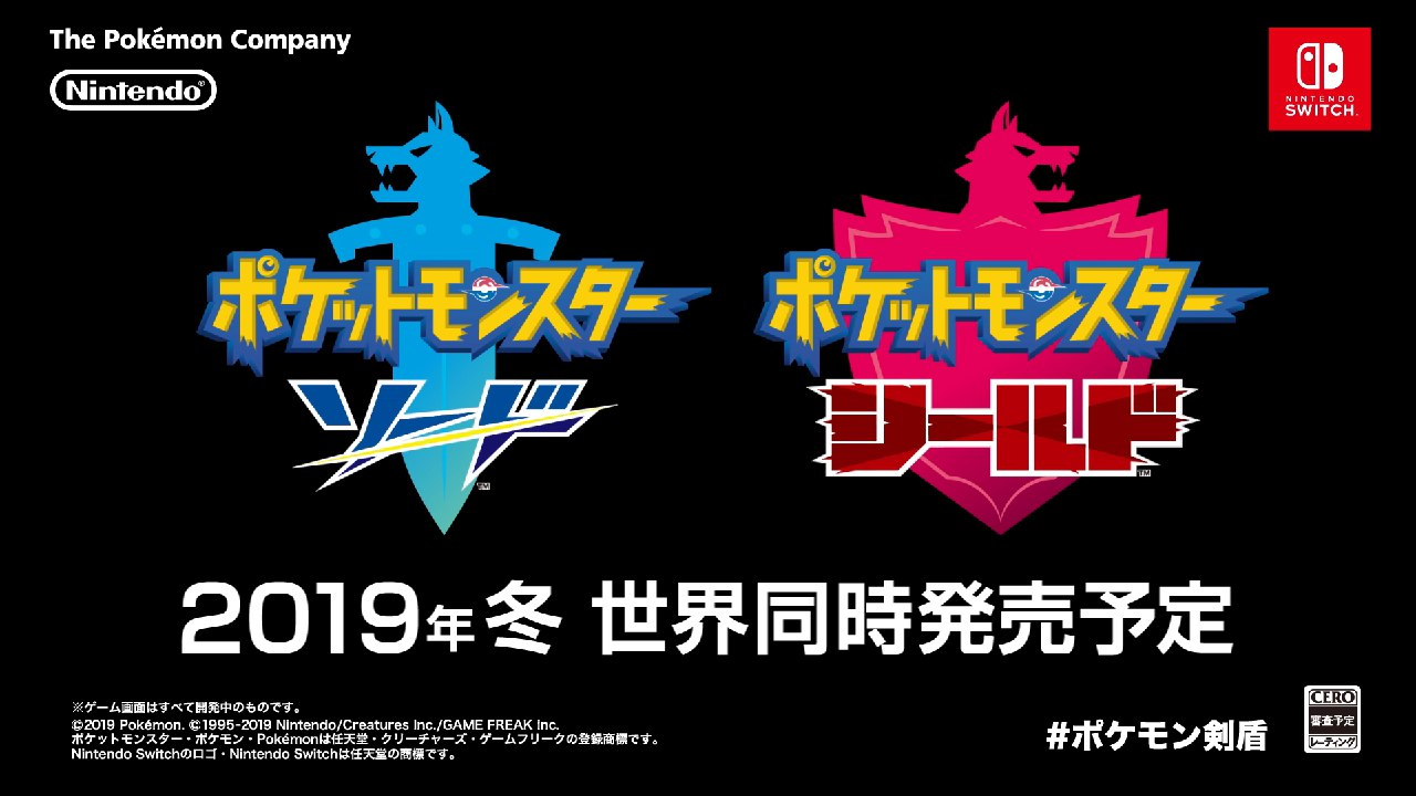 Pokémon Spada e Pokémon Scudo arriveranno su Switch a fine anno