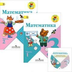 Картинки по запросу Моро 3 класс учебник в 2 частях