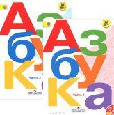 Картинки по запросу горецкий азбука 1 класс