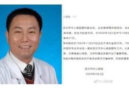 3° médico de hospital de Wuhan morre com novo coronavírus