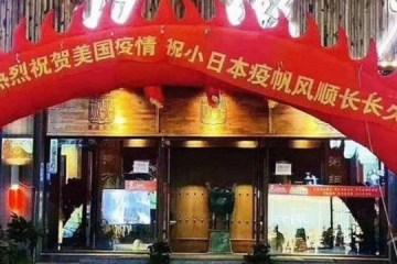 Faixa em restaurante chinês celebra coronavírus nos EUA e no Japão