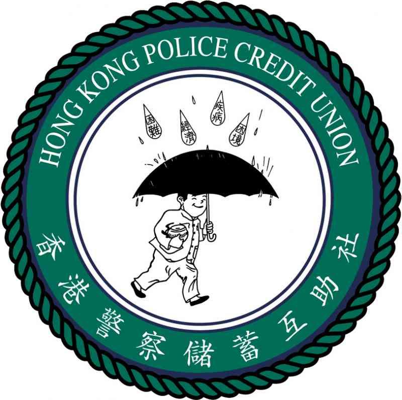香港警察儲蓄互助社消息