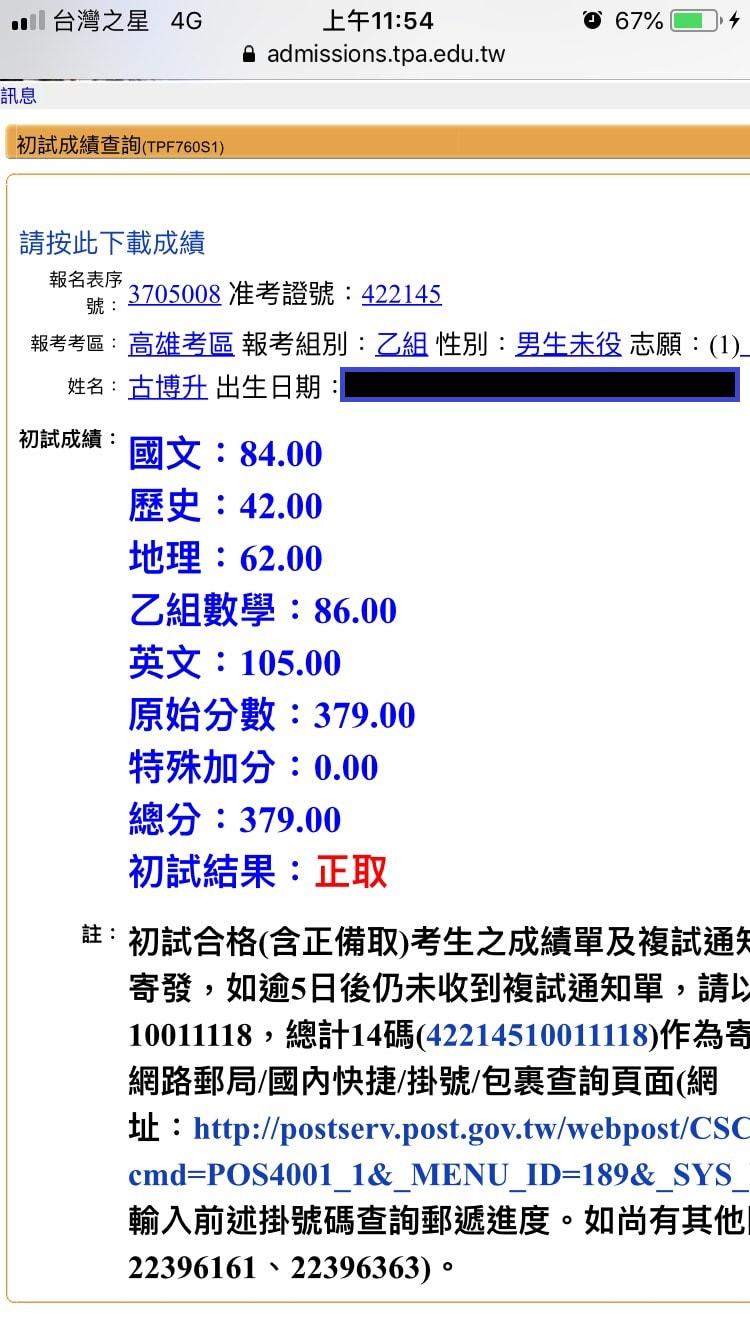 【107警專乙組】 古博升_小港高中學員上榜心得 與成績單 - 高見公職‧警察考試權威補習班