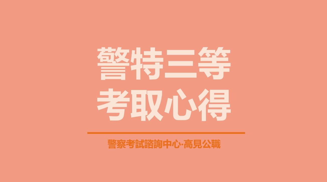 109年警特三等內軌行政第三名 林煒倫(專33期)上榜心得分享 - 高見公職‧警察考試權威補習班