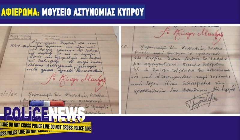 policenews2